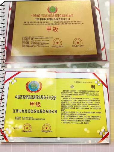 江阴贝卡尔特工业管道疏通